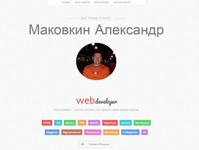 makovkin.info
